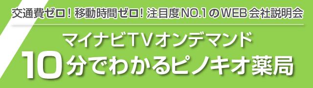 ピノキオ薬局マイナビTV