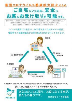 0410通知対応ポスター(HP用)のサムネイル