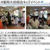 20180825ピノキオ薬局大田原店キッズイベントのサムネイル