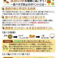 (Vol.18)2021.10 食欲の秋のサムネイル