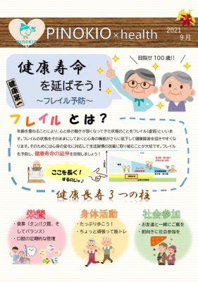 (Vol.17)2021.09 健康寿命を延ばそうのサムネイル